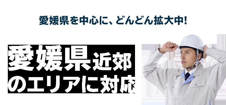 愛媛県を中心に、どんどん拡大中!愛媛県近郊のエリアに対応