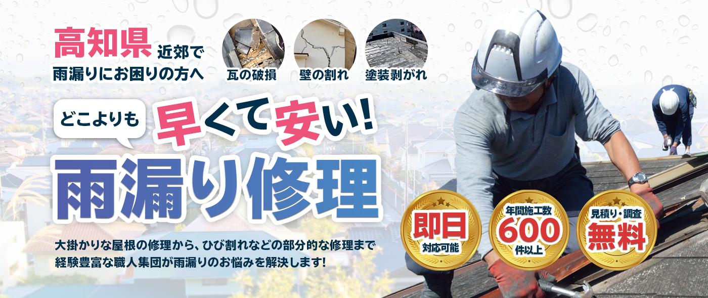 高知県で雨漏りにお困りの方へ|どこよりも早くて安い!雨漏り修理サービス