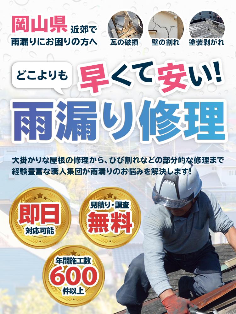 岡山県で雨漏りにお困りの方へ|どこよりも早くて安い!雨漏り修理サービス